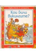 Първи стъпки в историята: кои били първите викингите?