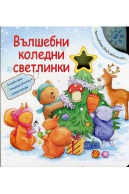 Вълшебни Коледни светлинки