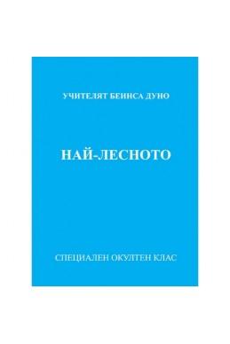 Най-лесното, МОК, година ХХ, 1 том