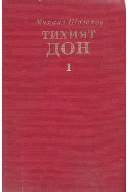 Тихият Дон. Том 1 – книга 1 и 2