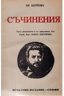 Христо Ботев – Съчинения