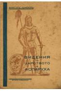 Видения из царството на Аспаруха