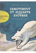 Самотникът от ледената пустиня