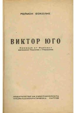 Виктор Юго