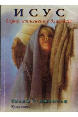 Исус - Сърце, изпълнено с благодат - книга 2