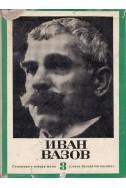 Иван Вазов - събрани съчинения в 4 тома/ Под игото, том 3