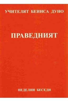 Праведният - НБ, серия ІХ, том 3, 1927