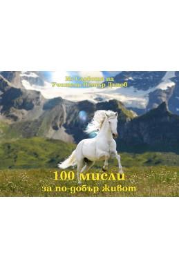 100 мисли за по-добър живот