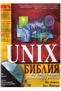UNIX Библия на системния администратор