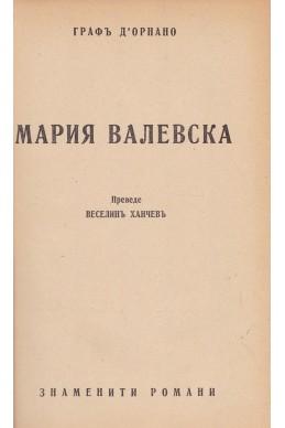 Мария Валевска