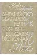 Английско-български речник A-Z