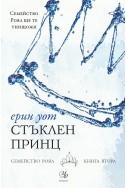 Стъклен принц - книга 2 (Семейство Роял)