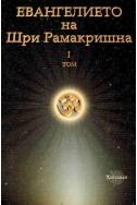Евангелието на Шри Рамакришна - том 1