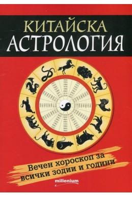 Китайска астрология. Вечен хороскоп за всички зодии и години