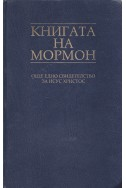 Книгата на Мормон. Още едно свидетелство за Исус Христос