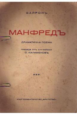 Манфредъ - драматична поема