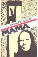 Мама – втора книга