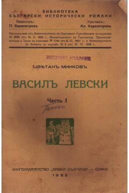 Василъ Левски - част 1
