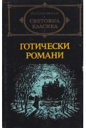 Готически романи - сборник