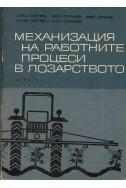 Механизация на работните процеси в лозарството
