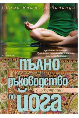 Пълно ръководство по йога с илюстрации