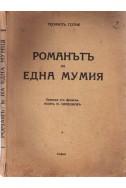 Романътъ на една мумия