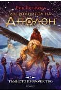 Тъмното пророчество - книга 2 (Изпитанията на Аполон)