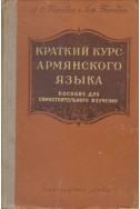 Краткий курс армянского языка - Пособие для самостоятельного изучения