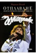 Отплаване. Фантастичното пътешествие на Whitesnake