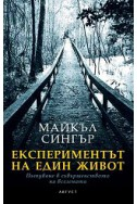 Експериментът на един живот. Пътуване в съвършенството на вселената