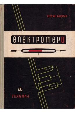 Електромери
