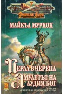 Легенди за руническия жезъл: Перла в черепа, Амулетът на лудия бог