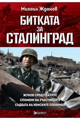 Битката за Станлинград