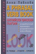 Английски фразови глаголи (A Phrasal Verb Book) - практическо помагало