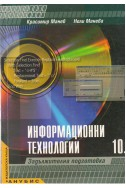 Информационни технологии 10.клас