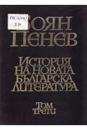 История на новата българска литература в четири тома – том 3
