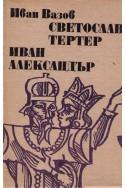 Светослав Тертер / Иван Александър