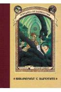 Вивариумът с влечугите; кн.2 - Поредица от злополучия