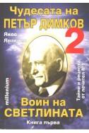 Чудесата на Петър Димков 2: Воин на светлината - книга 1