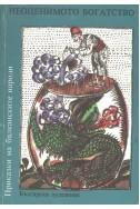 Приказки на балканските народи. Том 1: Неоценимото богатство