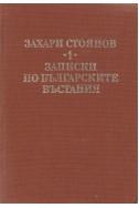 Съчинения в 3 тома: Т.1: Записки по българските въстания