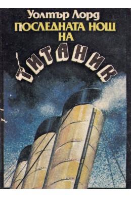 Последната нощ на Титаник