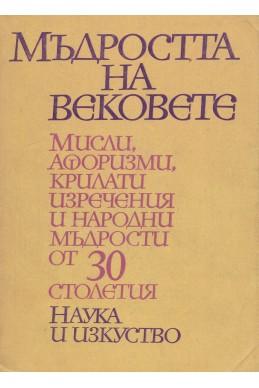 Мъдростта на вековете - мисли, афоризми, крилати изречения и народни мъдрости от тридесет столетия