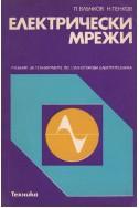 Електрически мрежи. Учебник за техникумите по силнотокова електротехника