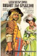 Виконт дьо Бражелон или десет години по-късно - 2 книга