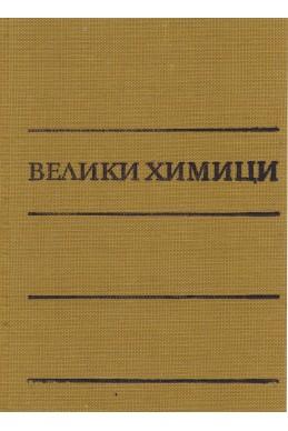 Велики химици (в четири тома) – том 3