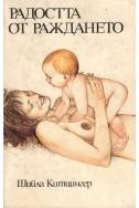 Радостта от раждането