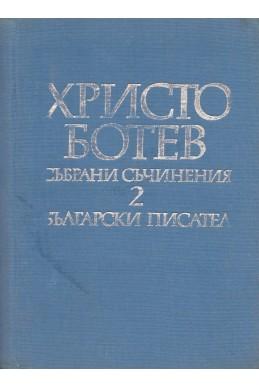 Христо Ботев – Събрани съчинения в два тома, том 2