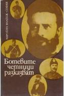 Ботевите четници разказват. Сборник от писма, документи и материали
