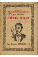 Василъ Левски